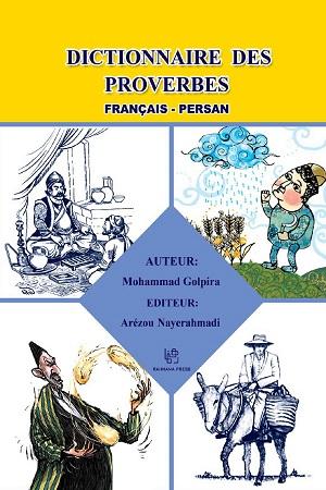 فرهنگ ضرب المثل های فرانسه - فارسی