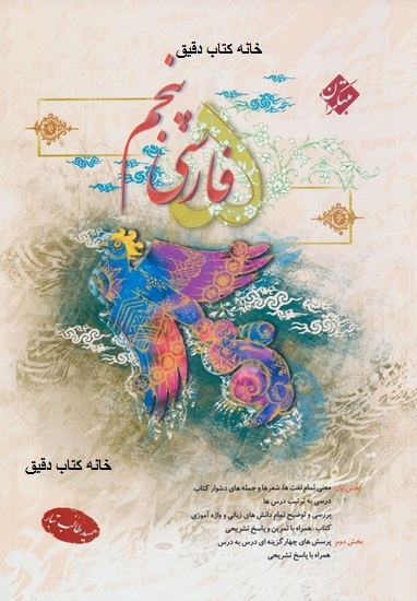 فارسی پنجم حمید طالب تبار