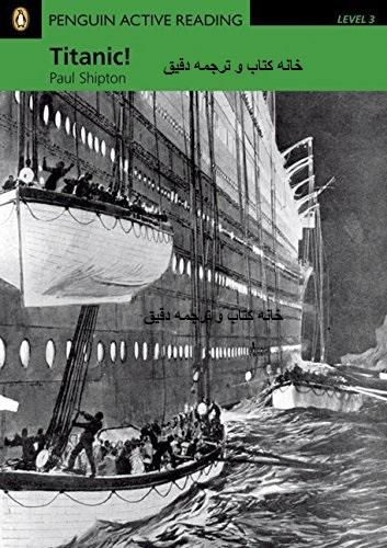 کتاب داستان انگلیسی Titanic تایتانیک