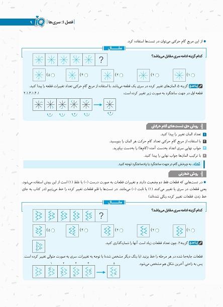 کتاب «هوش و استعداد تحلیلی نهم» سریIQ