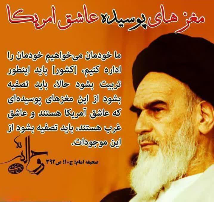 فریاد مرگ بر آمریکا باور مردم ایران و آزادگان جهان است