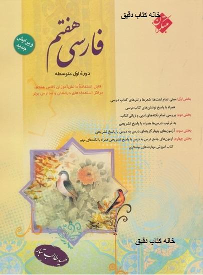 فارسی هفتم حمید طالب تبار