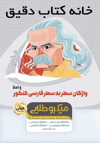واژگان سطر به سطر فارسی و املا جامع کنکور - مینی میکرو طلایی