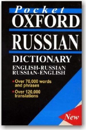 فرهنگ لغت روسی - انگلیسی - روسی