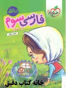 کتاب کار - فارسی سوم