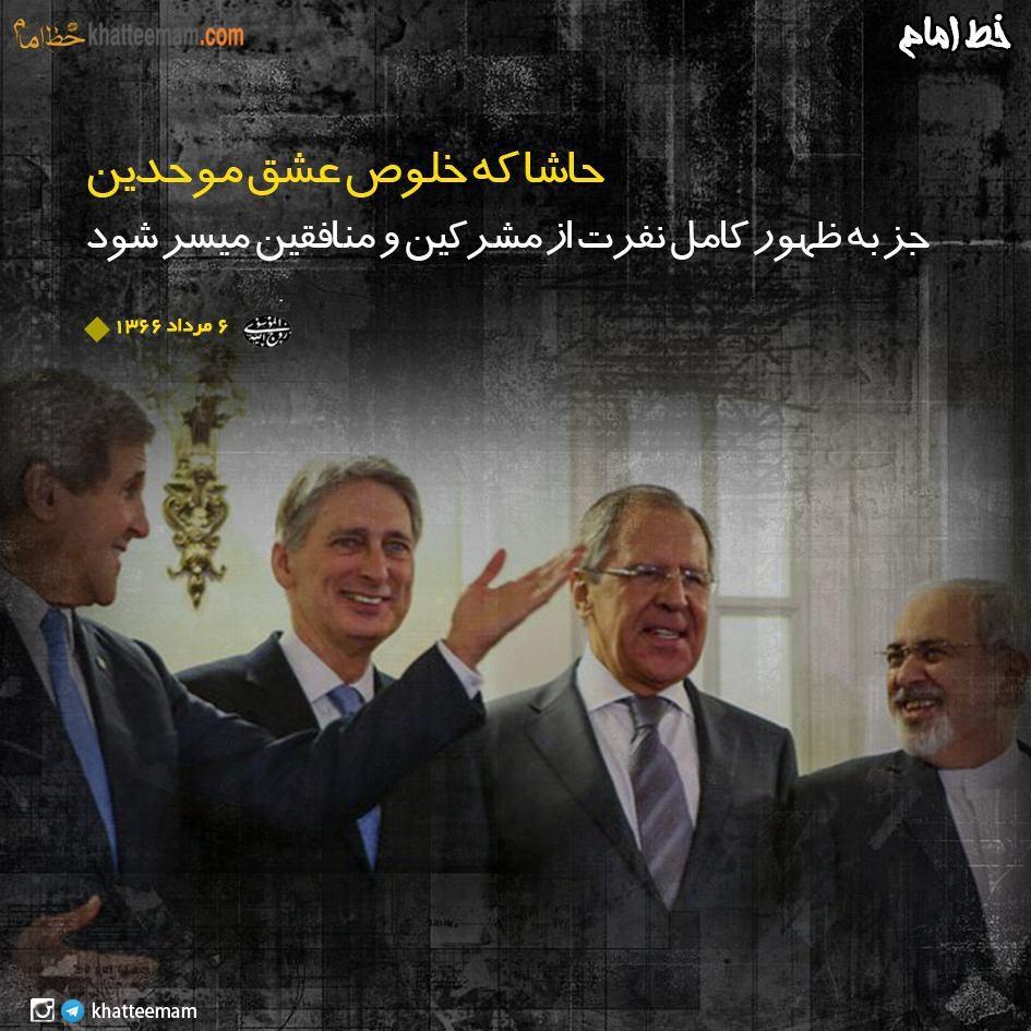اگر آمریکائیان از فکر، توان و اعتقادات مردم انقلابی ایران وحشت دارند به این خاطر که خودشان، افکارشان و اعتقادات شان پوشالی هستند