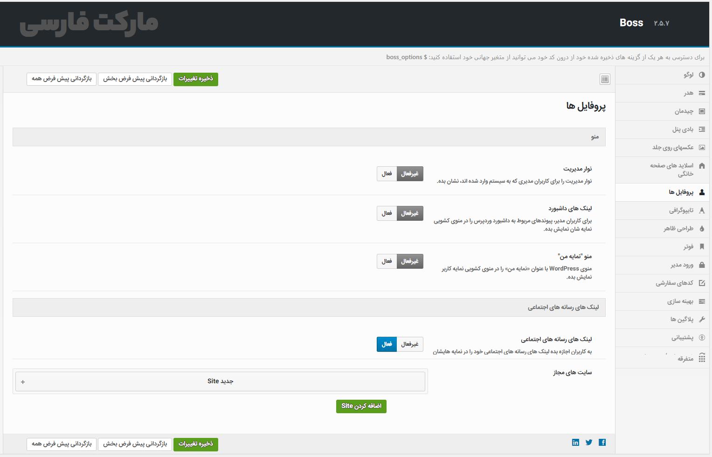Boss : Responsive WordPress Theme + BuddyBoss Platform -2