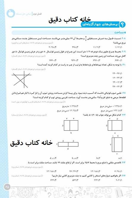 ریاضی کُمپلکس: هوش و استعداد و خلاقیت ریاضی