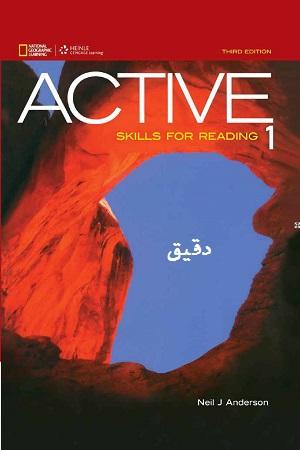 خرید مجموعه کتاب آموزشی زبان انگلیسی اکتیو ریدینگ