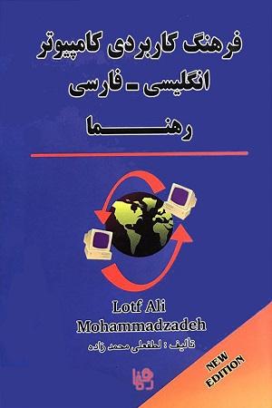 فرهنگ کاربردی کامپیوتر انگلیسی – فارسی