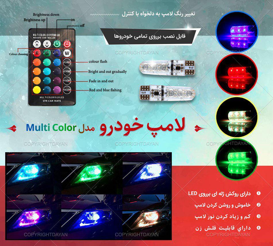 لامپ خوردو مدل Multi Color با لامپهای LED شش تایی