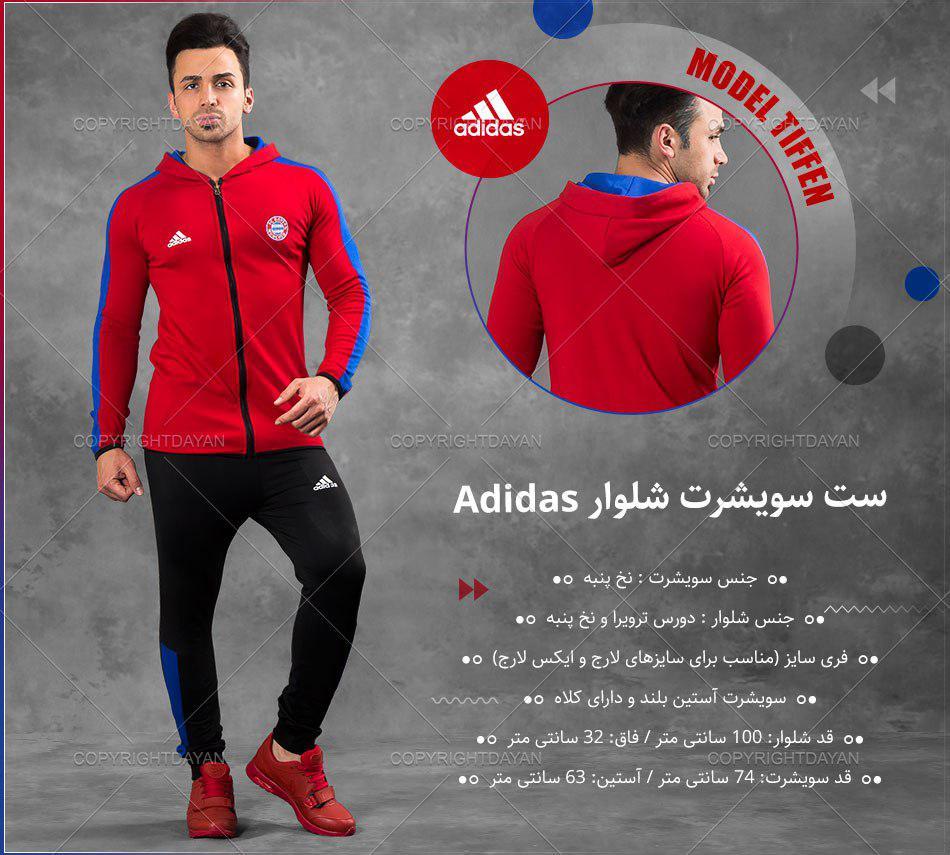 ست سویشرت شلوار آدیداس Adidas مدل تیفن Tiffen