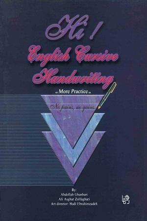 کتاب آموزش خط نستعلیق انگلیسی