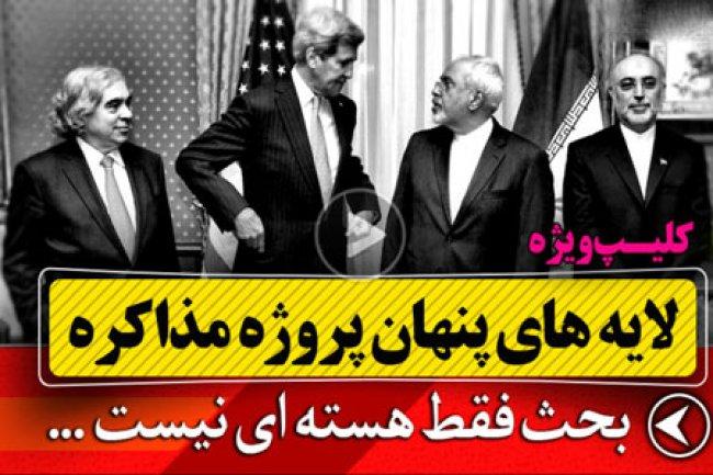 آمریکائیان تفکرات لیبرالی تیم فکری آقای روحانی را مثل موریانه می جوند و به زباله دانی می اندازند