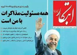 مردم ایران اینک خسته و زخمی از سیاست های دولت روحانی، تفکر این دولت را سم مهلک ما می توانیم و خود باوری جوان ایرانی می دانند و این تفکر را هزاران برابر از تحریم ها و ارتش آمریکا خطرناک تر می دانند