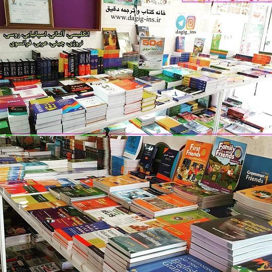 مرکز پخش کتابهای زبان انگلیسی در ایران