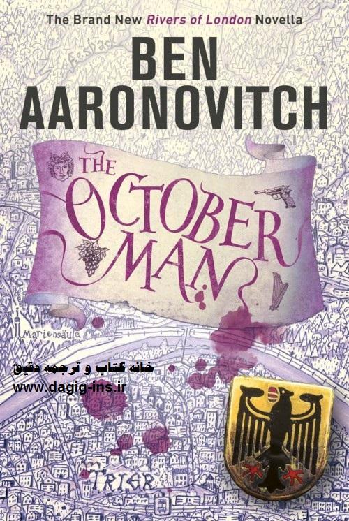 کتاب مرد اکتبر