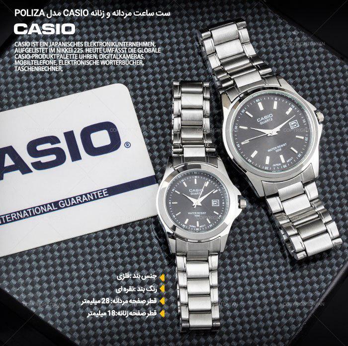 ست ساعت مردانه و زنانه کاسیو Casio مدل پلیتزا Poliza(مشکی)