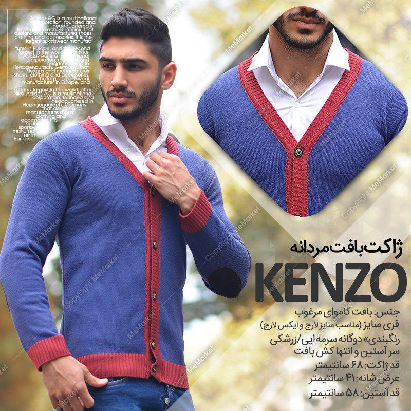 ژاكت بافت مردانه مدل KENZO