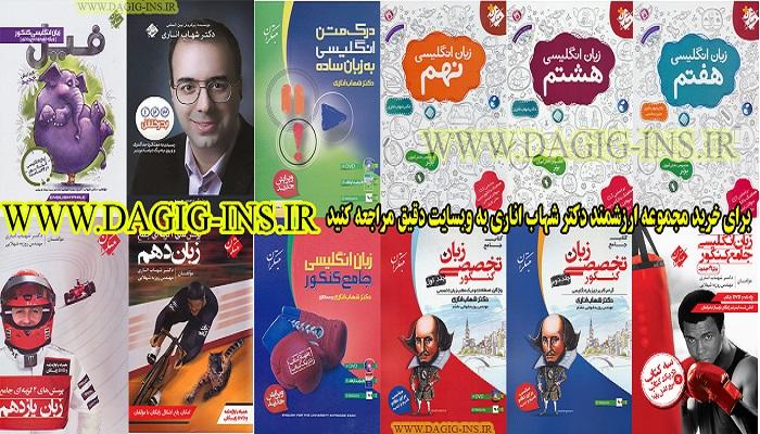 خزید کتابهای زبان انگلیسی کنکور دکتر شهاب اناری منحصرا زبان