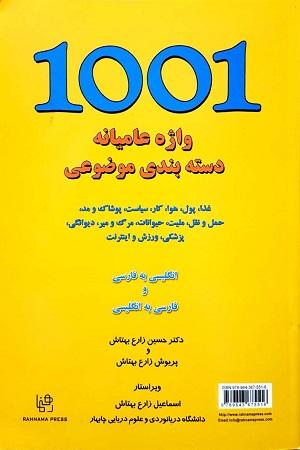 کتاب زبان انگلیسی 1001 واژه عاميانه