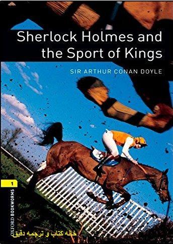 Sherlock Holmes and the Sport of Kings  شرلوک هلمز و ورزش پادشاهان