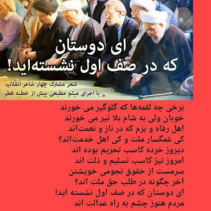 بعضی از مسئولین دولت روحانی در سخنرانی های خود نابودی ارزش های انقلاب را در قالب دوستی و خیرخواهی مردم بیان می کنند و با رسانه های زنجیره ای خود در داخل و خارج کاندیداهای واقعی را بدنام می کنند و افراد مسئله دار را به قدرت می رسانند