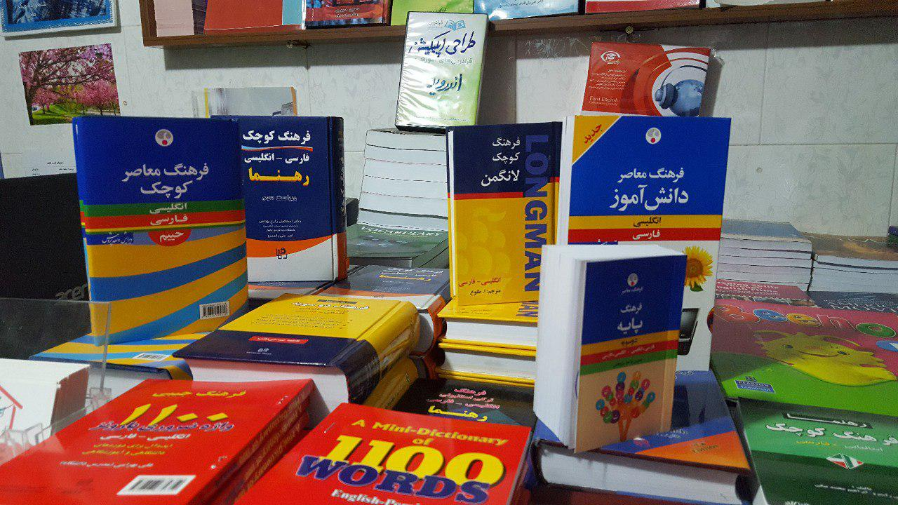 خرید کتابهای زبان انگلیسی با کلیک روی عکس (آرشیو کامل)
