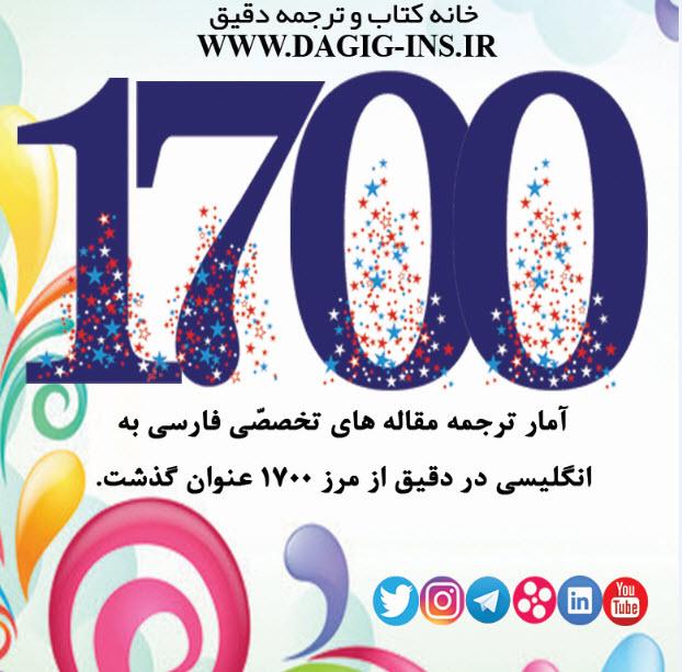 1700 ترجمه تخصصی فارسی به انگلیسی