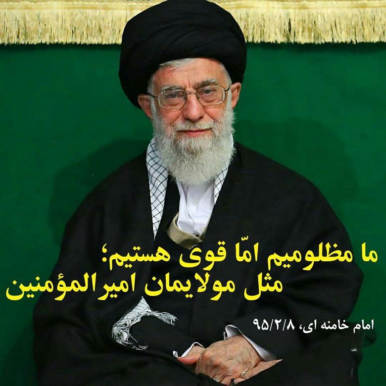 پروردگارا سپاس تو را که مردانی بزرگ به رهبری ما گمارده ای، خدایا به مردم ایران قدرتی عطا کن تا انقلاب اسلامی را در زمین محکم کنند و آنانی را که به عهد خود به انقلاب وفادار مانده اند عزت ببخش