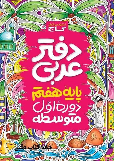 دفتر عربی هفتم گاج 1398